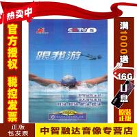 央视体育教学片 跟我游(8VCD)蛙泳仰泳爬泳蝶泳学游泳视频光盘碟片