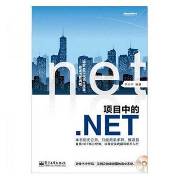 项目中的NET李天平  著电子工业出版社9787121176708【直发】
