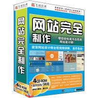 网站完全制作(4CD+手册/软件)