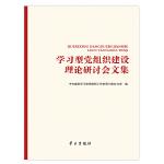 学习型党组织建设理论研讨会文集
