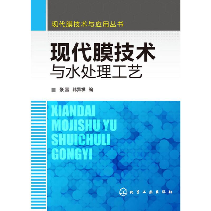 现代膜技术与应用丛书--现代膜技术与水处理工艺