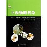 小动物眼科学(现代农业科技专著大系)