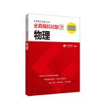 日本留学考试(EJU)全真模拟试题.物理