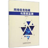 网络信息隐藏与系统监测 9787568280051 北京理工大学出版社 张晓明 著