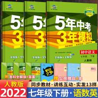 五年中考三年模拟七年级下册语文数学英语全套3本人教版2020新版5年中考3年模拟7年级下
