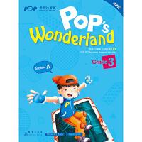泡泡少儿英语 三年级A体系(暑)(Pop's Wonderland Grade 3 Summer A