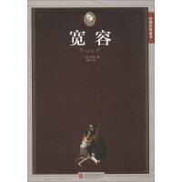 【旧书二手书8新正版】 宽容  9787550245938 房龙,琢言 北京联合出版公司