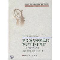 【正版二手书9成新左右】科学家与中国近代科普和科学教育:以中国科学社为例 霍益萍 科学普及出版社