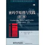 密码学原理与实践