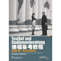 德福备考教程 教师手册
