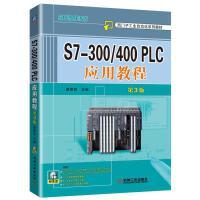S7-300/400 PLC应用教程 第3版