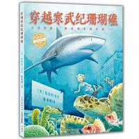 心喜阅科普馆:穿越寒武纪珊瑚礁(精)