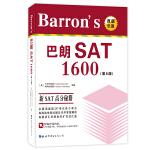 Barron's 巴朗SAT1600(第6版)