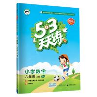 53天天练 小学数学 六年级上册 RJ(人教版)2019年秋(含答案册及知识清单册,赠测评卷)