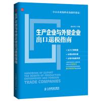 生产企业与外贸企业出口退税指南 企业海外业务操作指南 经济财政税收 企业缴税税收管理书籍