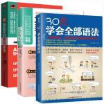 正版 零基础学好英语语法+30天学会全部语法+英语语法看这本就够了大全集 套装3册 零基础入门自学初高中英语法书英语语