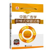 【正版】免费扫码听课 自考试卷 自考 00181 中国广告学阶梯式突破试卷