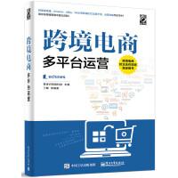 【正版二手书9成新左右】跨境电商多平台运营 易传识网络科技 电子工业出版社