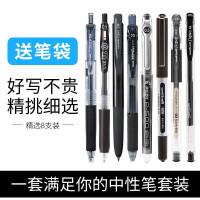 精选8支组合日本三菱斑马派通黑色中性笔ins简约P500/JJ15/UMN-155/UM-100