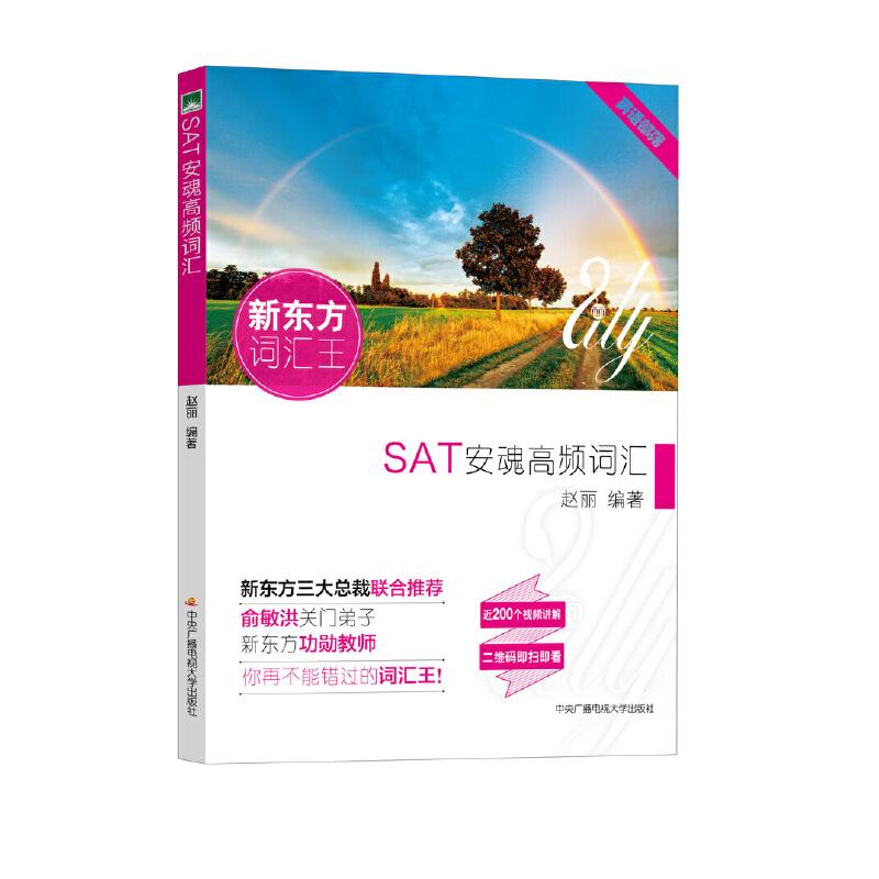 SAT安魂高频词汇(配有名师授课视频、专人在线答疑。)