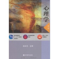 【旧书二手书8成新】心理学第2版第二版 姚本先 高等教育出版社 9787040273182