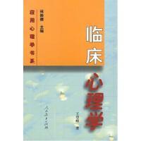 【旧书二手书8成新】临床心理学 王登峰 人民教育出版社 9787107129230