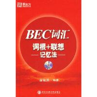 【旧书二手书8成新】BEC词汇词根+联想记忆法 俞敏洪 西安交通大学出版社 97875605269
