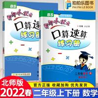 黄冈小状元口算速算练习册二年级上下册北师大版 2021秋新版口算题卡