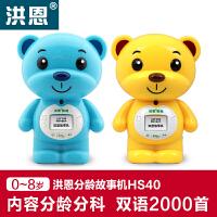 洪恩儿童玩具故事机早教益智分龄HS40/2000首故事儿歌可一键直达 黄色 蓝色分龄8G 2000首