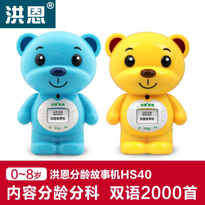 洪恩儿童玩具故事机早教益智分龄HS40/2000首故事儿歌可一键直达 黄色 蓝色分龄8G 2000首 1件7折 2件6折