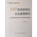 ERP系统原理及企业建模精华