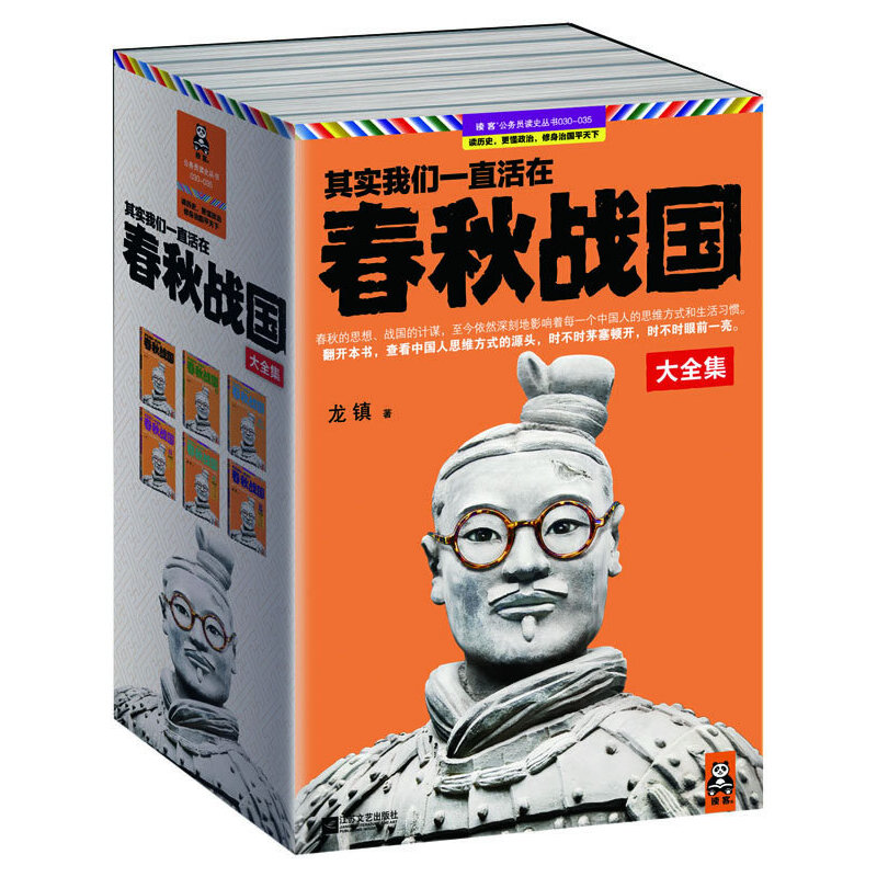 其实我们一直活在春秋战国·珍藏版大全集(全6册,春秋的思想、战国的计谋,至今依然深刻地影响着每一个中国人的思维方式和生活习惯。)