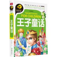 王子童话(新阅读全优新版,引领中国儿童阅读新潮流!)