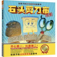 石头剪刀布传奇,3-6岁正向竞争观启蒙书:开心在前,比赛在后!孩子们会一边读一边笑!快乐参与竞争的重要一课(精装)