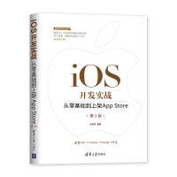 iOS�_�l���穑�牧慊��A到上架App Store(第3版)