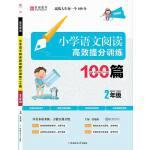小学语文阅读高效提分训练100篇? 2年级(GS9)