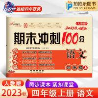 期末冲刺100分四年级上册语文试卷 2021秋部编人教版