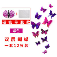 立体双层蝴蝶3d仿真墙贴纸 温馨客厅儿童房卧室门窗墙壁磁铁装饰