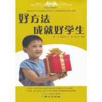 【二手书8成新】好方法成就好学生 董山 北京日报出版社(原同心出版社)
