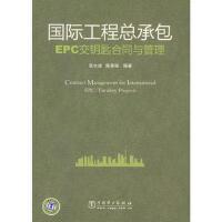 【二手书8成新】国际工程总承EPC交钥匙合同与管理 张水波,陈勇强著 9787508376158