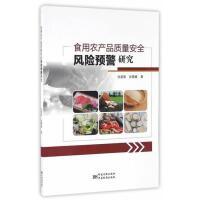 【二手旧书9成新】食用农产品质量安全风险预警研究张星联、张慧媛 中国标准出版社9787506684545
