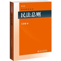 北京大学:民法总则