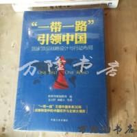 """【二手旧书8成新】""""一带一路""""引领中国:国家顶层战略设计与行动布局 /金立群、林毅夫 中国文史出版社"""