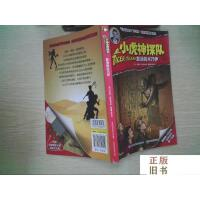 【二手旧书9成新】小虎神探队・复活的木乃伊