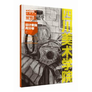 设计素描高分卷 (四川美术学院招生委员会权威考试专用书)