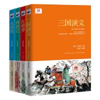 中国古典文学四大名著(青少版,名家改写,非常适合小学高年级和初中生阅读)
