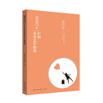 2017年中国青春文学精选