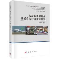 高端装备制造业发展重大行动计划研究