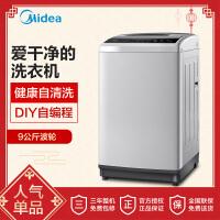 美的(Midea)MB90VN13 9公斤新品全自动波轮洗脱一体洗衣机 非变频 家用智力灰 健康自清洗(部分地区无货,