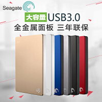 Seagate希捷移动硬盘(2.5英寸移动硬盘) Backup Plus 新睿品1T USB3.0便携式移动硬盘 希捷